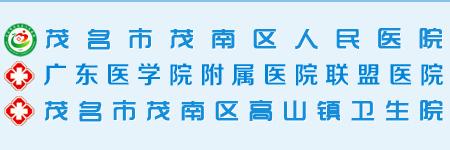 茂名市竞博体育娱乐人民医院-官方网站