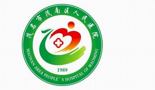 茂名市茂南区人民医院关于公开征集院徽评选结果的